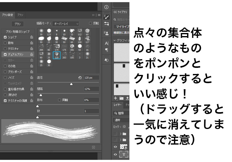 【Photoshop】簡単にできるかすれ文字の作り方