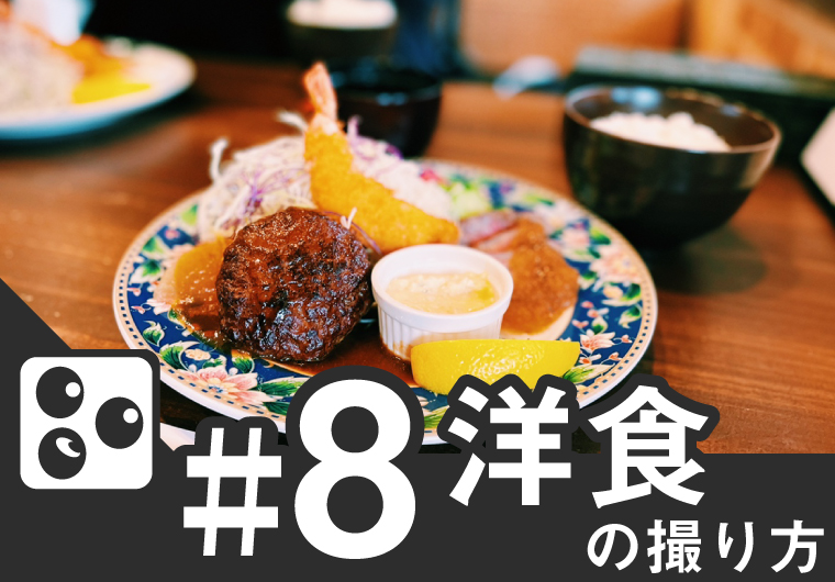 AtoZ #8「洋食の撮り方」