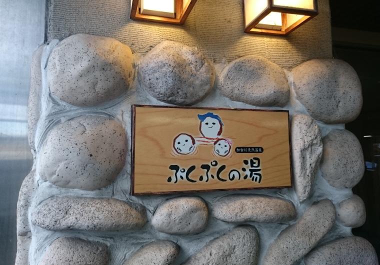 湯 ぷくぷく 加古川 の 加古川天然温泉 ぷくぷくの湯 ホットペッパービューティー
