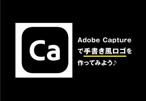 Adobe Captureが面白い!!