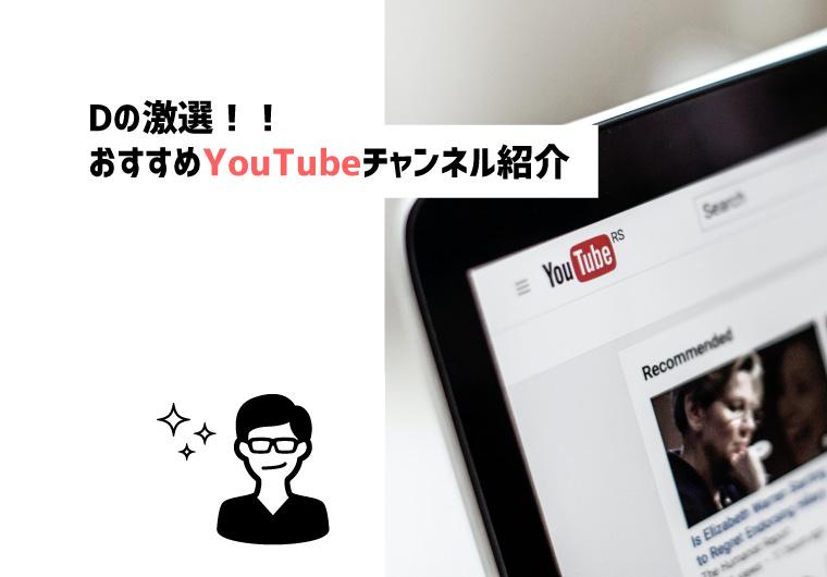 【Dの激選】おすすめYoutubeチャンネル紹介【たのしい暇つぶし】