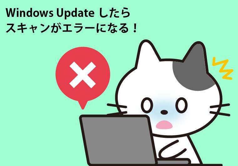 Windows Updateしたらスキャンがエラーになるとき!