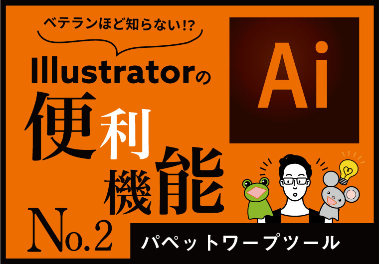 Illustratorの便利機能 No.2