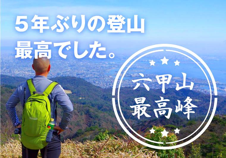 5年ぶりの登山!